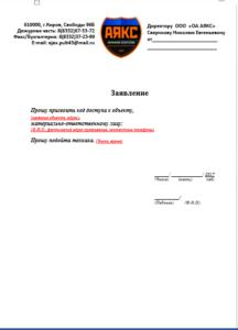 Заявление присвоение кода доступа