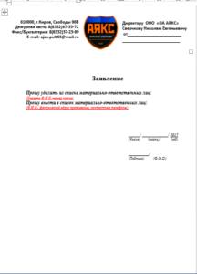 Заявление удалить/добавить материально-ответственных лиц